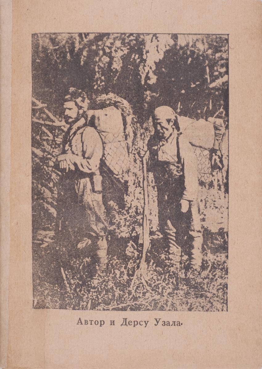 """L'explorateur russe Vladimir Arseniev et Dersou Ouzala. «Au cours de l'année 1902, lors d'une mission que j'accomplissais à la tête d'une équipe de chasseurs, je remontais la rivière Tzimou-khé qui se jette dans la baie de l'Oussouri, près du village de Chkotovo. Mon convoi se composait de six tireurs sibériens et comportait quatre chevaux chargé s de bagages. L'objet de cette mission était l'étude pour les services de l'armée de la région de Chkotovo et l'exploration des cols du massif montagneux du Da-dian-chan où prennent leurs sources quatre fleuves: le Tzimou, le Maï-khé, la Daoubi-khé et le Léfou. je devais ensuite reveler toutes les pistes avoisinant le lac de Hanka et le chemin de fer de l'Oussouri. (p. 11)  […]  """"Comment t'appelles-tu ?"""" demandai-je à l'inconnu.  """"Dersou Uzala"""", répondit-il.  Cet homme m'intéressait. Il avait quelquechose de particulier. parlant d'une manière simple et à voix basse, il se comportait avec modestie, mais sans la moindre bassesse...  Au cours de notre longue conversation, il me raconta sa vie. J'avais devant moi un chasseur primitif qui avait passé toute son existence dans la taïga. Il gagnait par son fusil de quoi vivoter, échangeant les produits de sa chasse contre du tabac, du plomb et de la poudre que lui fournissaient les Chinois. Sa carabine était un héritage qui lui venait de son père.  Il me dit qu'il avait cinquante-trois ans et que jamais il n'avait eu de domicile. Vivant toujours en plein air, ce n'est qu'en hiver qu'il s'aménageait une """"yourte"""" provisoire, faite soit en racine, soit en écorce de bouleau. Ses souvenirs d'enfance les plus reculés, c'étaient la rivière, une hutte, un bûcher, ses parents et sa petite soeur. » (p. 21)     Vladimir Arseniev. La taïga de l'Oussouri. Mes expéditions avec le chasseur gold Dersou. Traduit du russe par le prince Pierre P. Wolkonsky. Payot, Paris, 1939."""