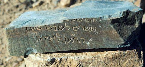 IFRANE - Notes sur le Judaïsme dans l'Extrême-Sud Marocain.