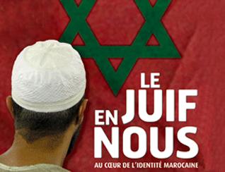 le juif en nous au c ur de l identit marocaine juif du maroc. Black Bedroom Furniture Sets. Home Design Ideas