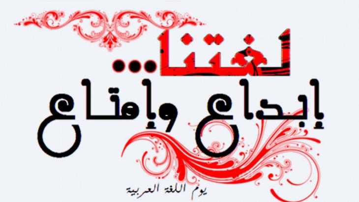 أحبك يا لغتي العربية