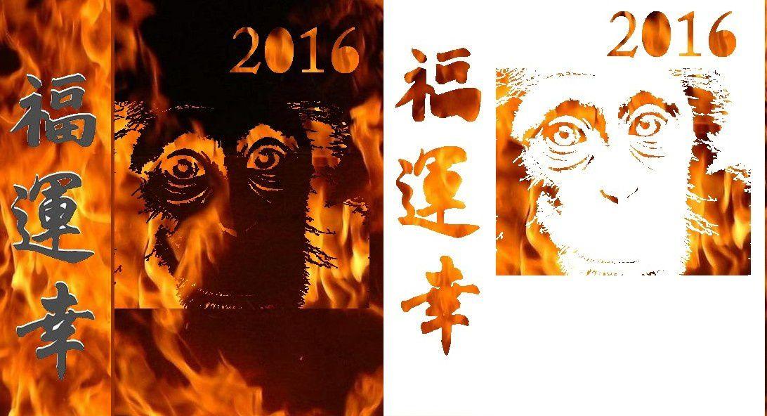 新年好 (Xinnian Hao)