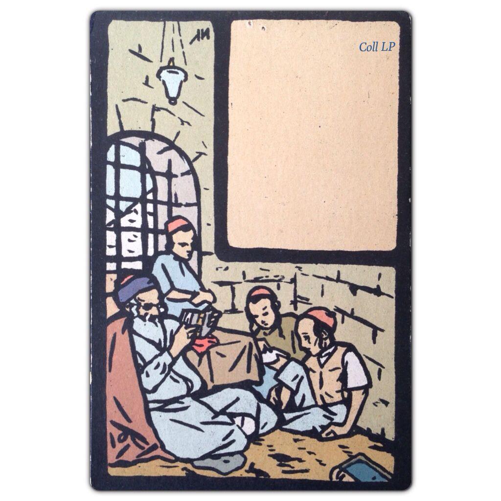 Les 10 cartes de Bezalel.  Jérusalem. Collection Hadar.