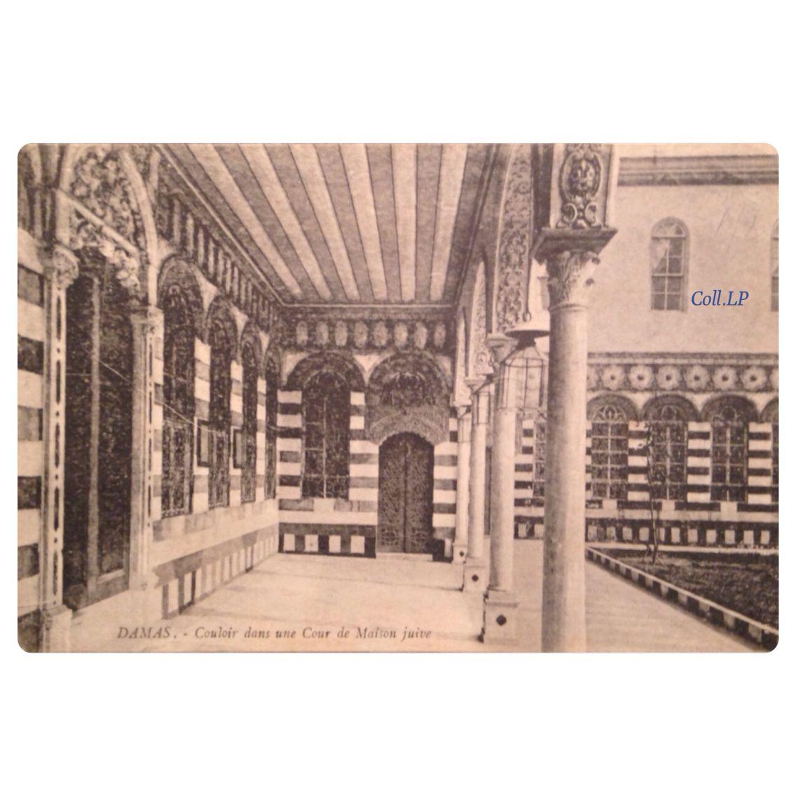 Damas. Les intérieurs des maisons Juives Stambouli et Chamahayah
