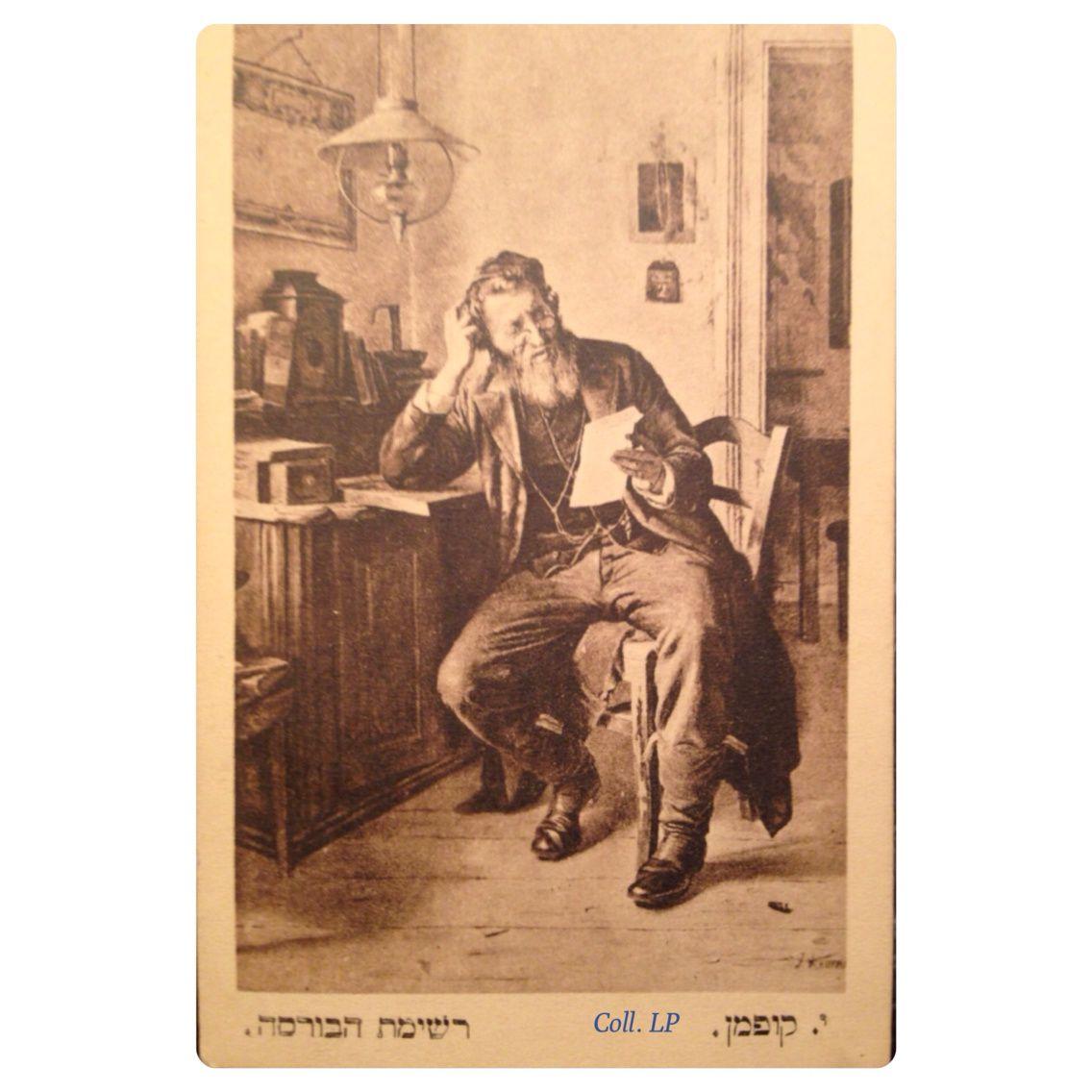 9 Cartes postales des juifs des pays de l'est. 2ème série