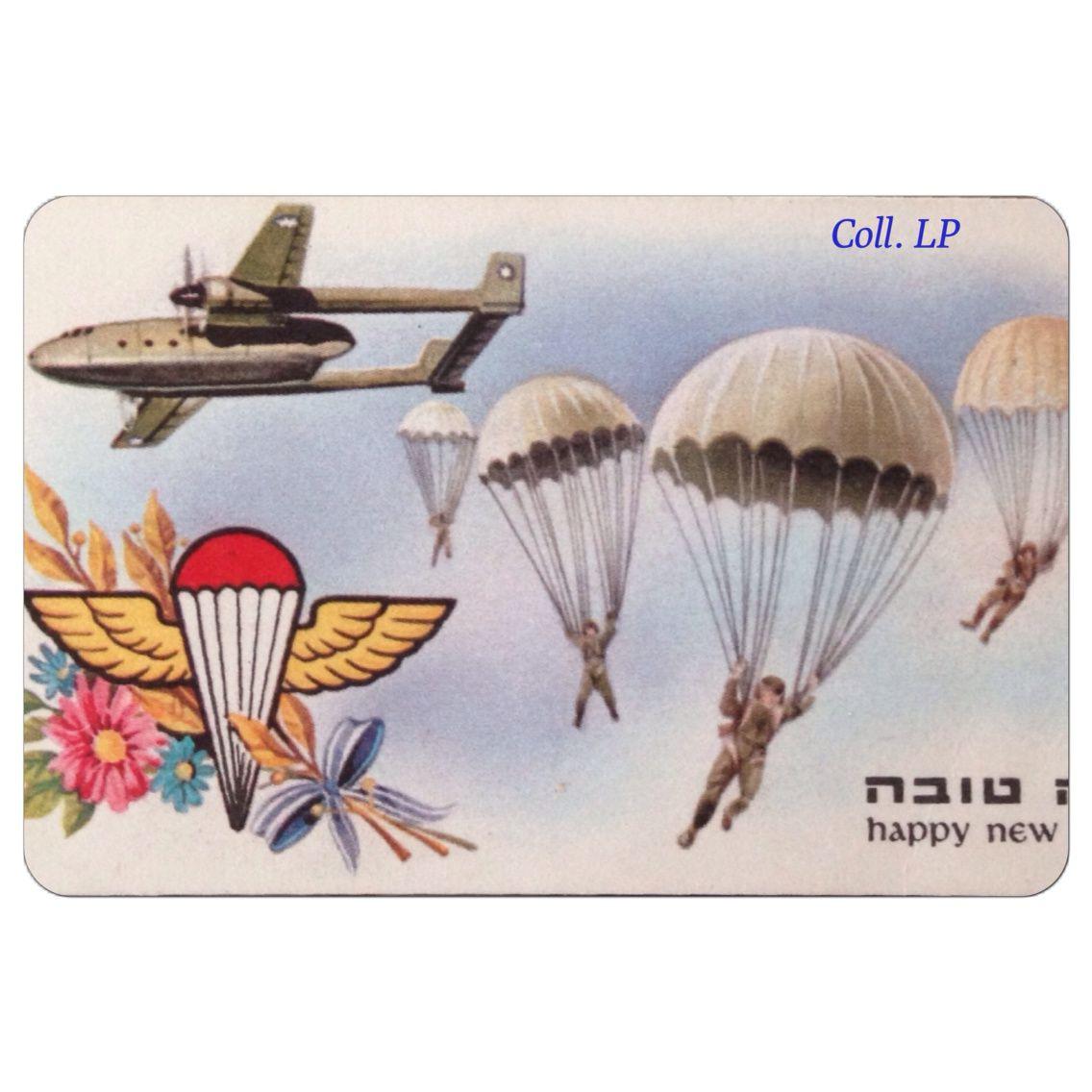 Vignettes de l'armée Israélienne des années 1960
