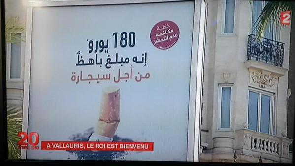A Vallauris, même la publicité se soumet aux Saoudiens. (Merci à  @Le_magnOo)