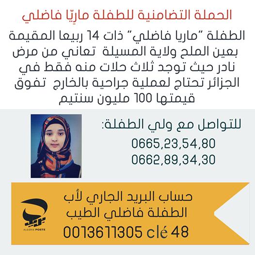 Demande de suppression des conditions d'attribution de l'aide médicale d'état (AME) pour les algériens