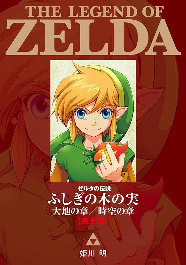 [TOMES] The Legend of Zelda - Twilight Princess & Oracles of Seasons & Ages datées