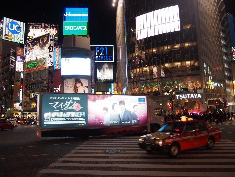 Dernier soir à Shibuya