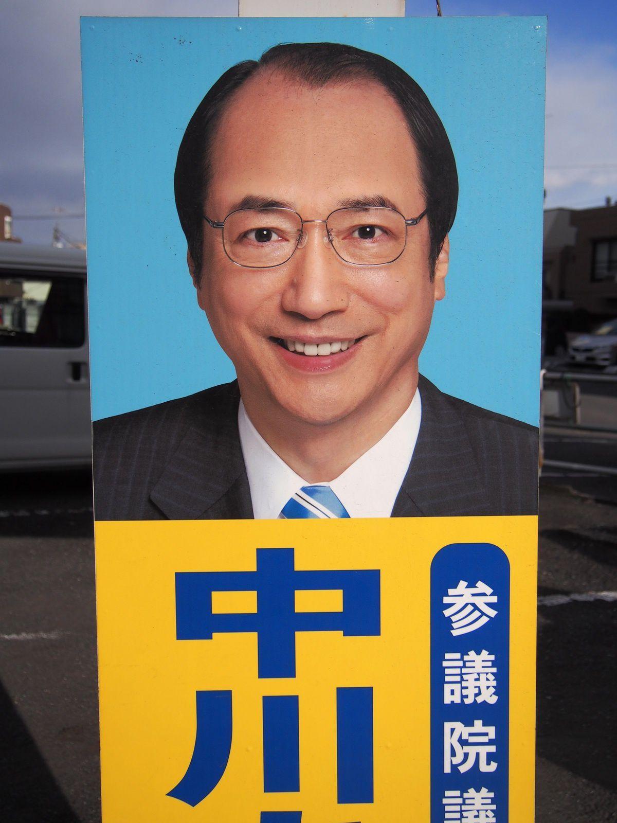 Le François Hollande japonais