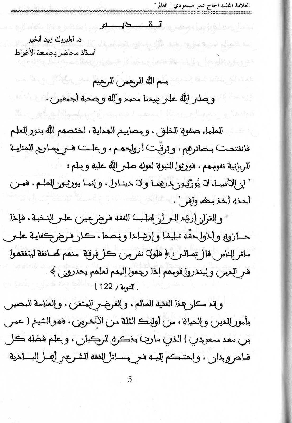 الشيخ الحاج عمر مسعودي