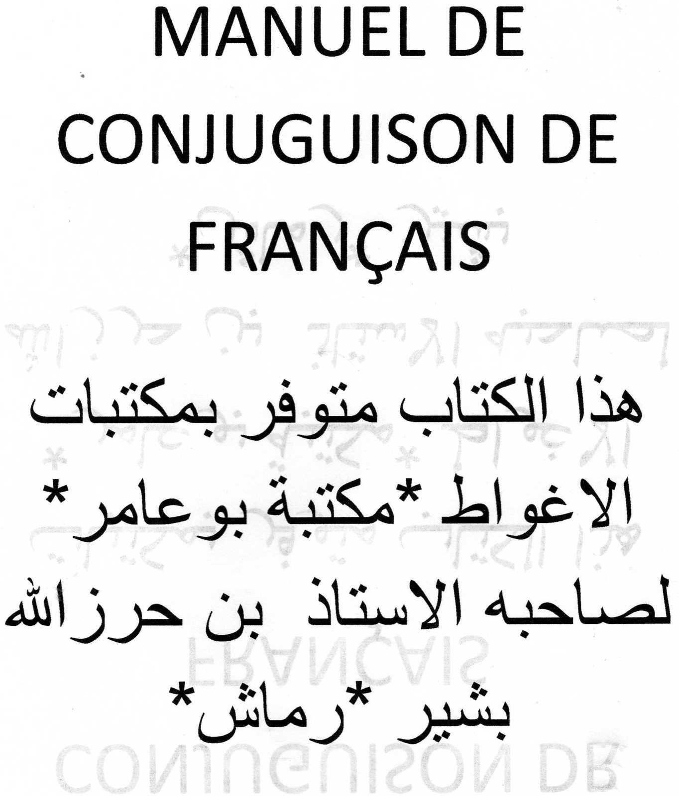 MANUEL DE CONJUGUISON DR FRANCAIS هذا الكناب متوفر بمكتبات الاغواط لصاحبه الاستاذ بن حرزالله ..رماش