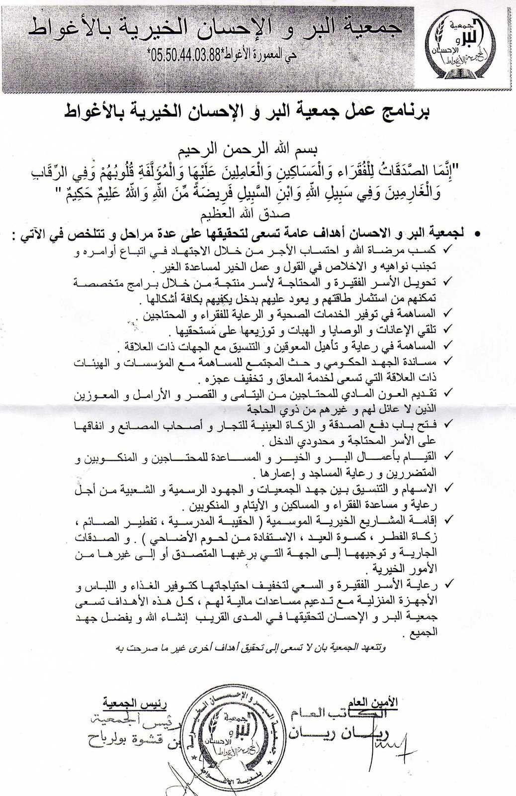 نظرة على برنامج جمعية البر و الاحسان بالاغواط
