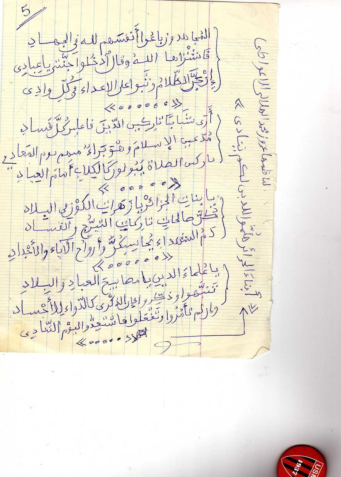 الشيخ محمد عزوز  الرائد في تعليم الناشئة عبر الاجيال  65 سنة متواصلة
