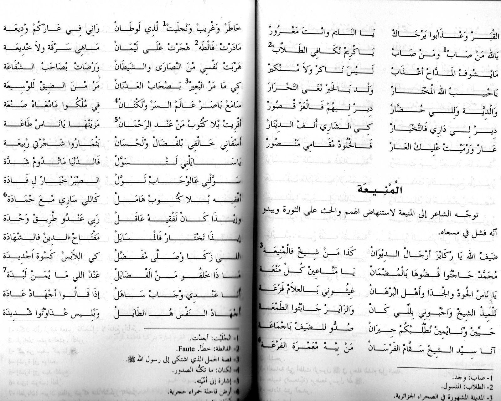 *المهند  المغمد* مجموعة قصائد في الشعر الملحون .كتاب من تقديم الاستاذ مجاهد الناصر