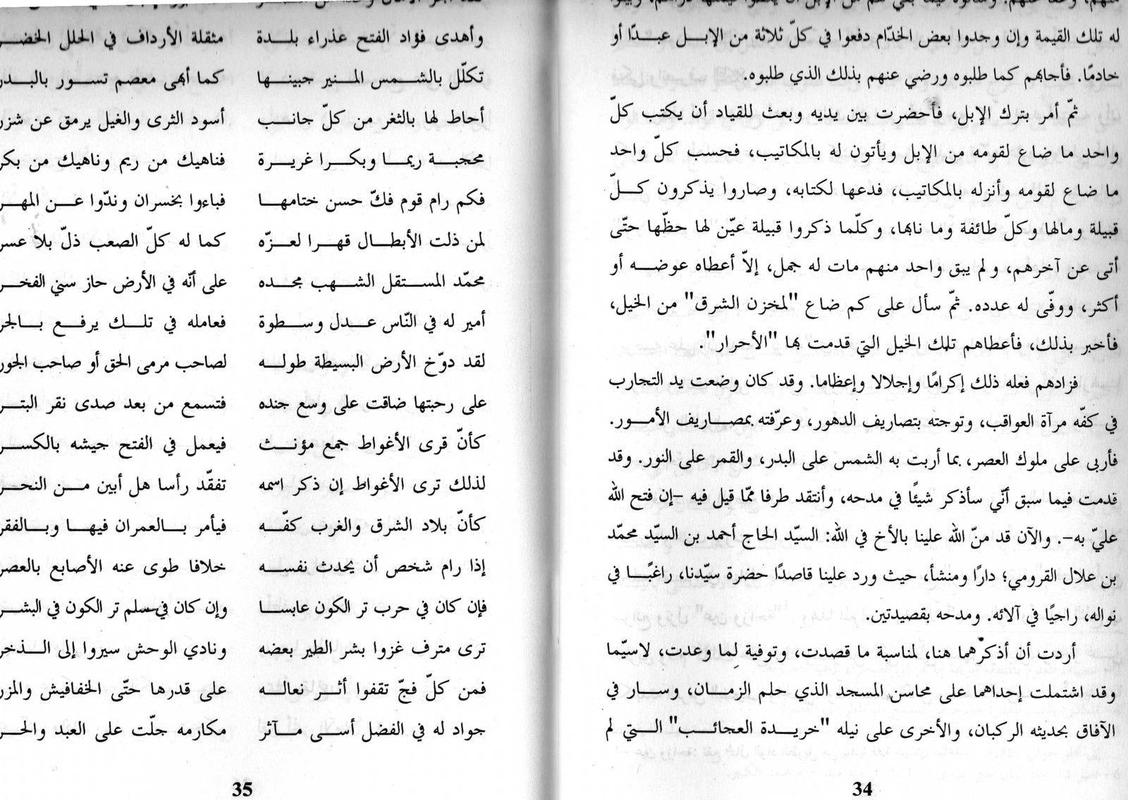 حملة الباي محمد الكبير على قصور جبل العمور و الاغواط  لصاحبة الاستاذ  ناصر مجاهد