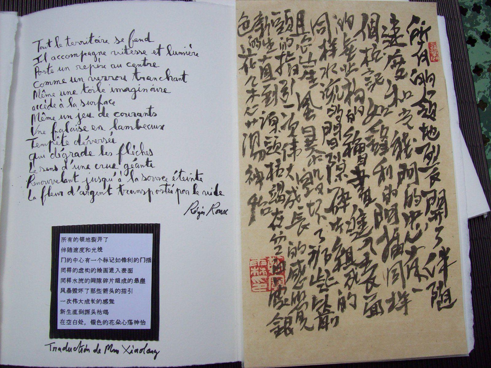 Poésie, peinture et calligraphie&#x3B; livre d'artiste.