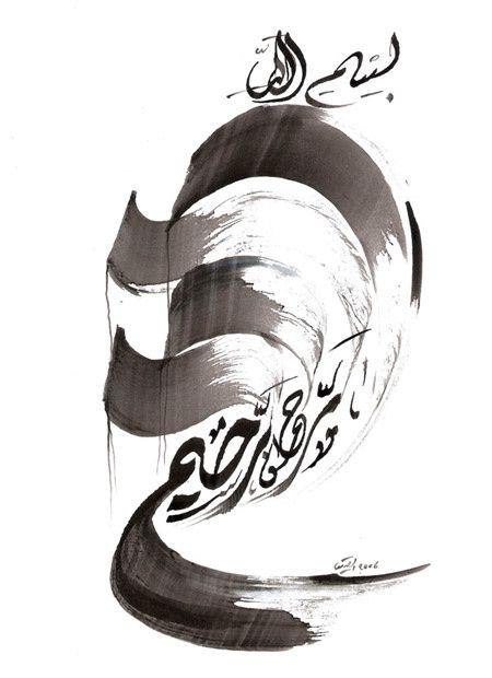 Calligraphie de Sadik Haddari    Site de l'artiste:   http://sadikhaddari.com/index_fr.html