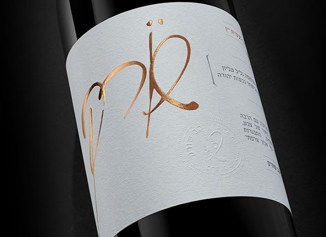 Soreq Winery (vin) | Design : Annie Selby Brand Design, Kibutz Nahshon, Israël (avril 2015)