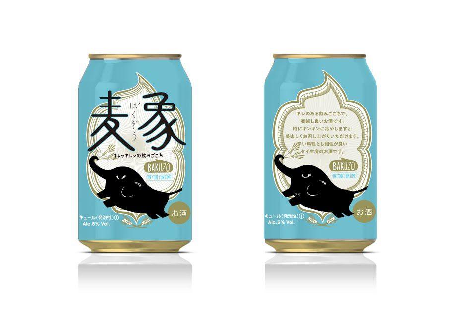 Bakuzou (bière thaïlandaise) | Design : 3onkey design, Tokyo, Japon (novembre 2015)