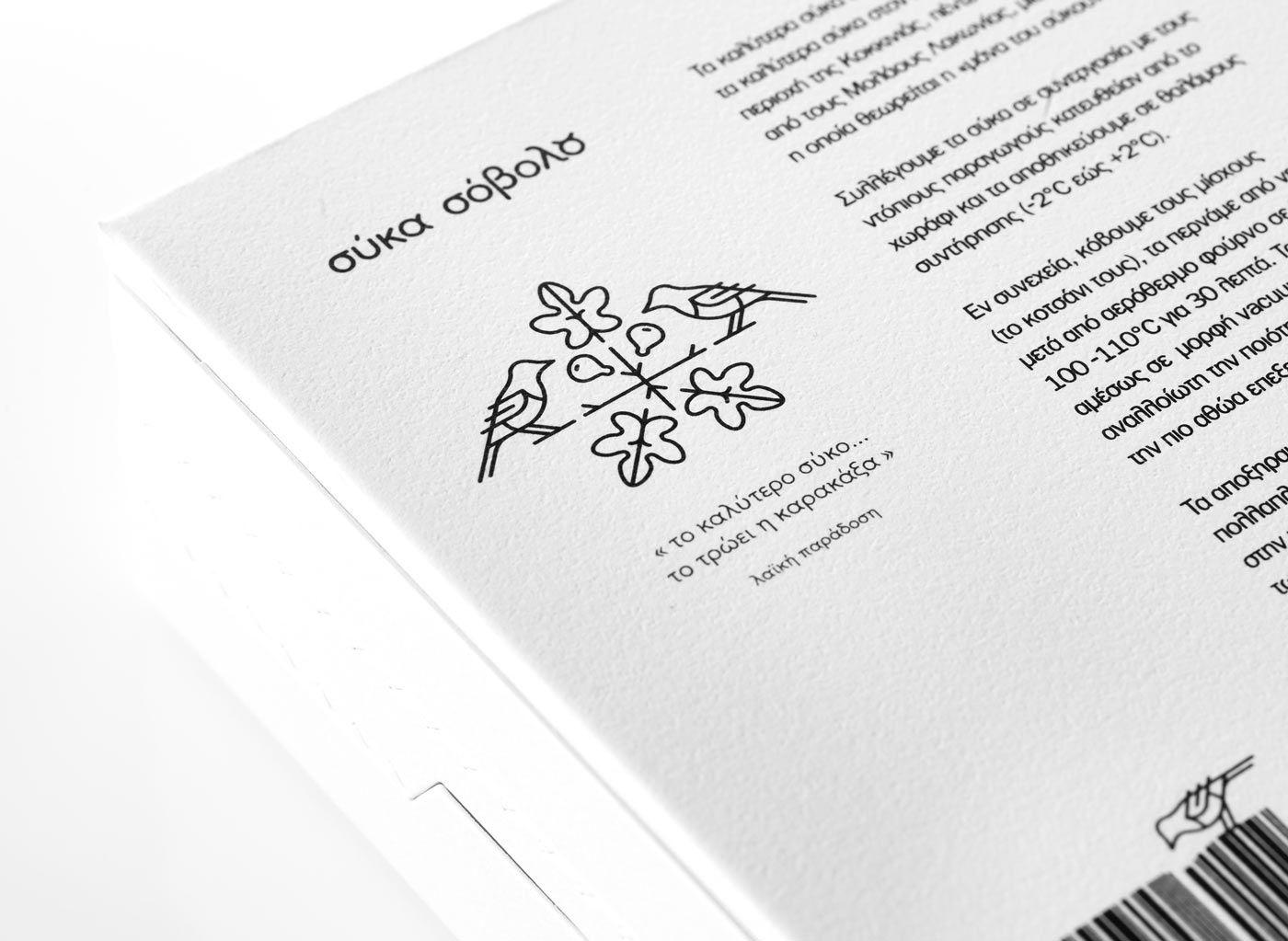 Sovolou (figues séchées) I Design : mousegraphics, Athènes, Grèce (septembre 2016)