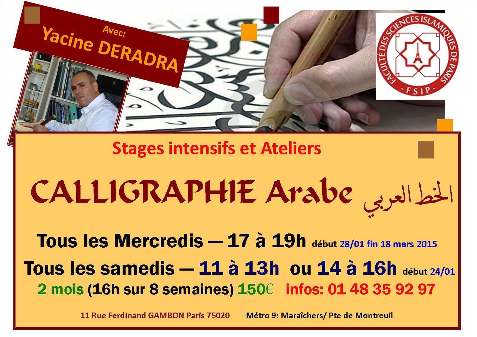 Nouvelles Classes d'arabe/Calligraphie/Sciences islamiques à la Faculté islamique de Paris FSIP دروس العربية و الخط و العلوم الإسلامية