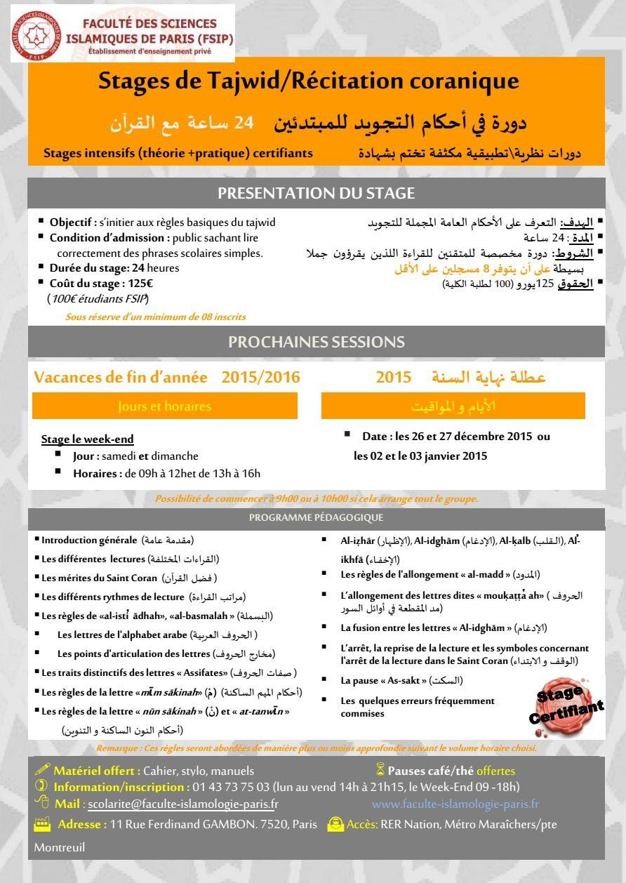 S'initier au Tajwid/Récitation du Coran en 24h تعرف على أحكام التجويد في 24 ساعة
