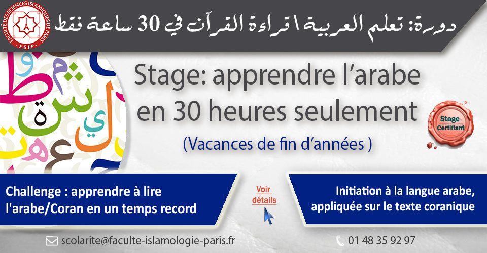 stage FSIP déc 2015 -Apprendre lire l'arabe/Coran en 30h تعلم قراءة العربية -القرآن في 30 ساعة