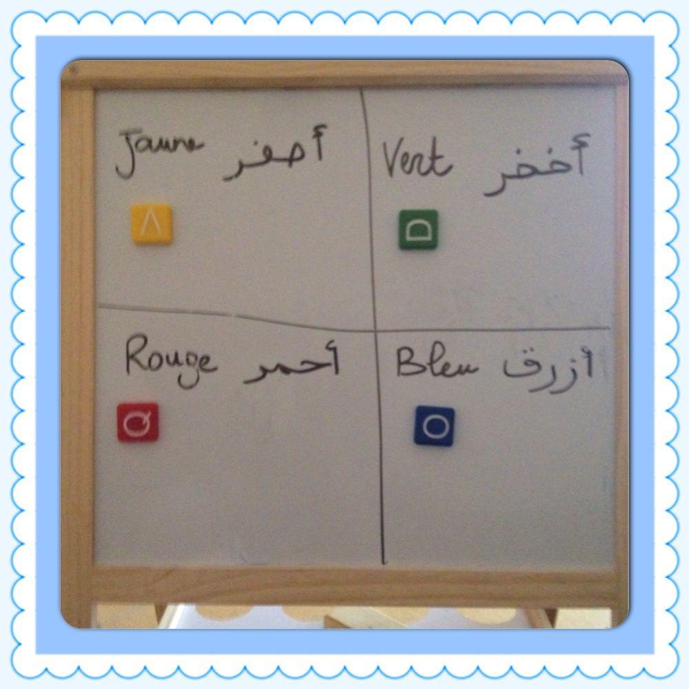 Puis, sur mon super tableau de grand ma sha Allah, il a noté les couleurs en arabe et en français, en y aimantant la couleur notée. il m'a répété plusieurs fois en me montrant l'aimant la couleur en français et en arabe