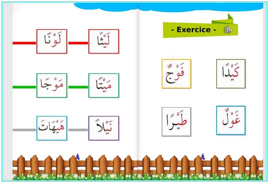 Le meilleur des logiciels pour apprendre l'arabe à son enfant !