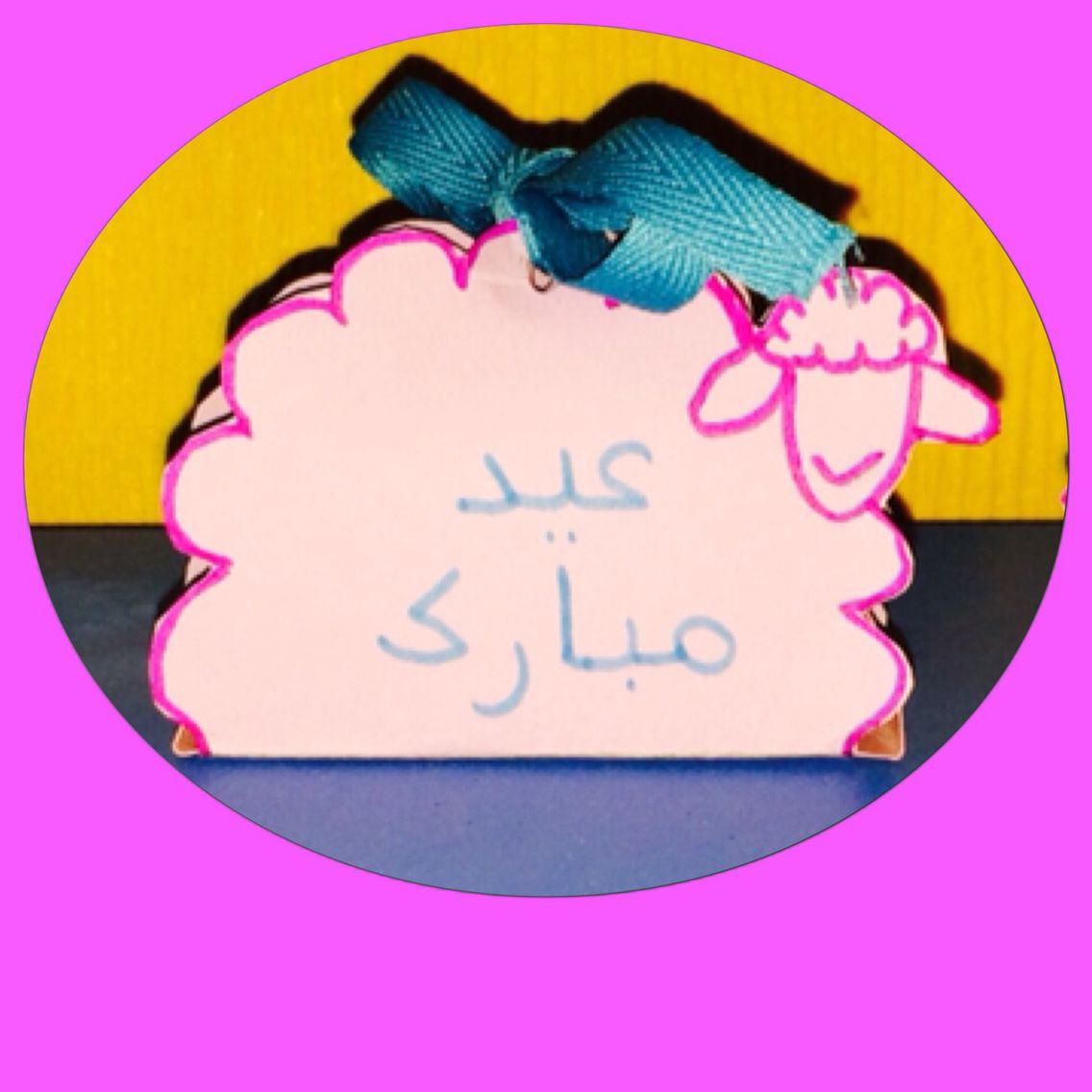 Des boîtes de bonbons en moutons pour l'Aïd