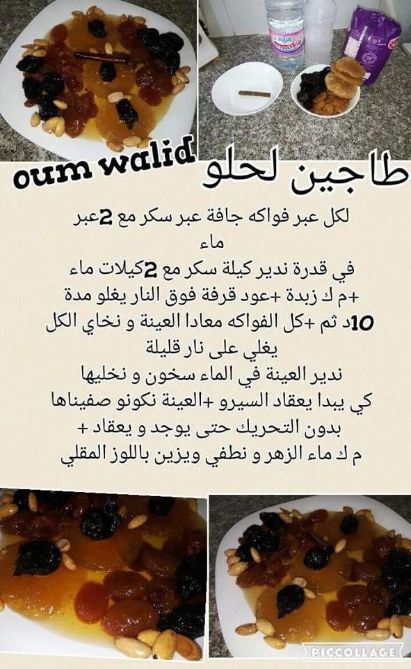 Les recettes de oum walid Les recettes de