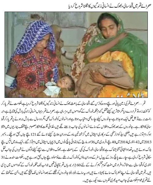 Drought in Thar