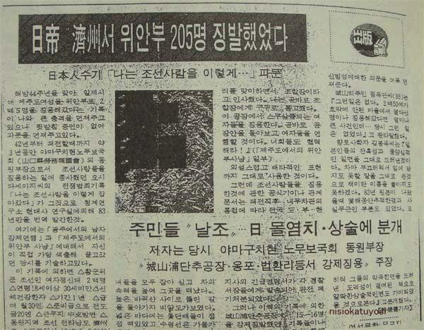 Une importante preuve trouvée des femmes de réconfort en 1992 dans une bibliothèque locale par un historien japonais Hata Ikuhiko:  1992年に日本人歴史家、秦郁彦氏によって現地の図書館で発見された慰安婦の重要な証拠