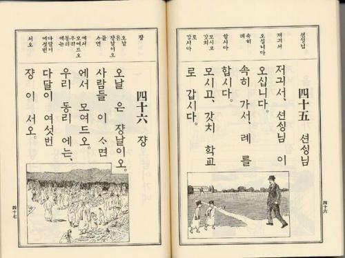 Manuels scolaires de l'apprentissage de la langue coréenne Hangul et le dictionnaire (première édition de 1925 , troisième de 1930)