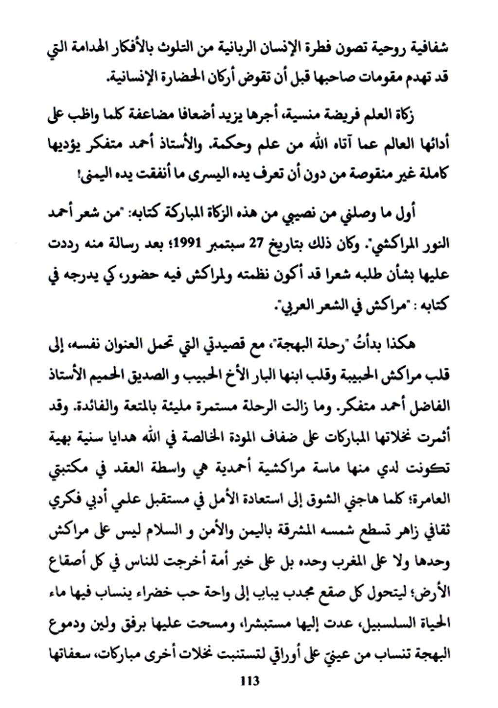 شهادة الشاعر جلول دكداك في حق الأستاذ أحمد متفكر