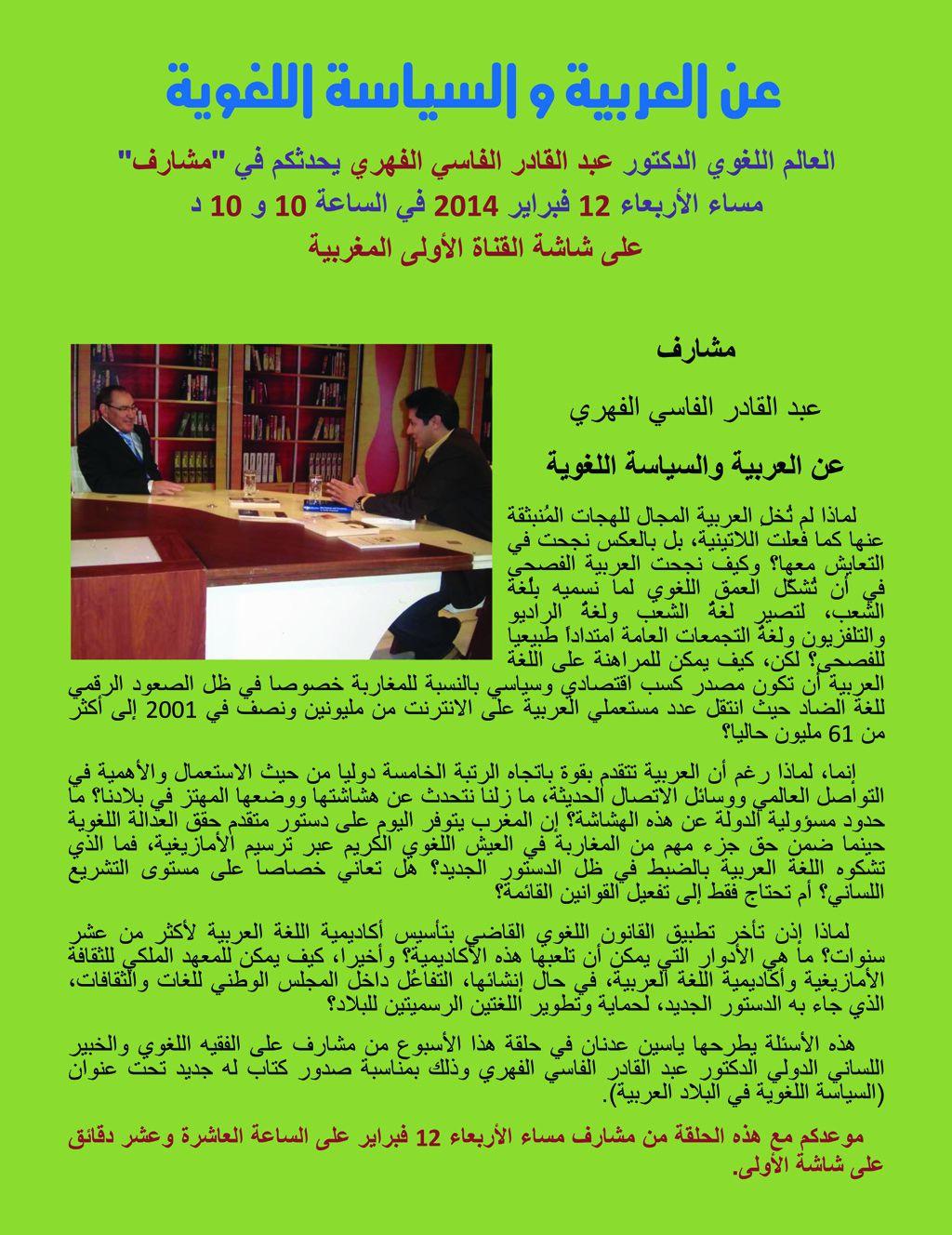 موعد مع حديث عن العربية والسياسة اللغوية