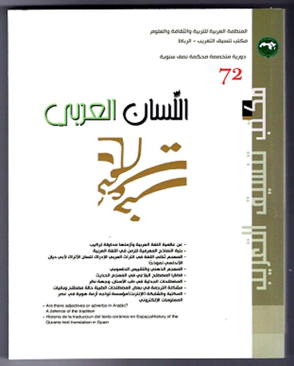 صدور العدد 72 من مجلة &quot&#x3B;اللسان العربي&quot&#x3B; بالرباط
