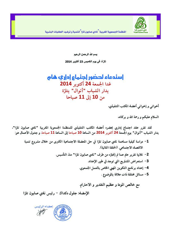 دعوة لاجتماع المكتب التنفيذي لنادي صابون تازا
