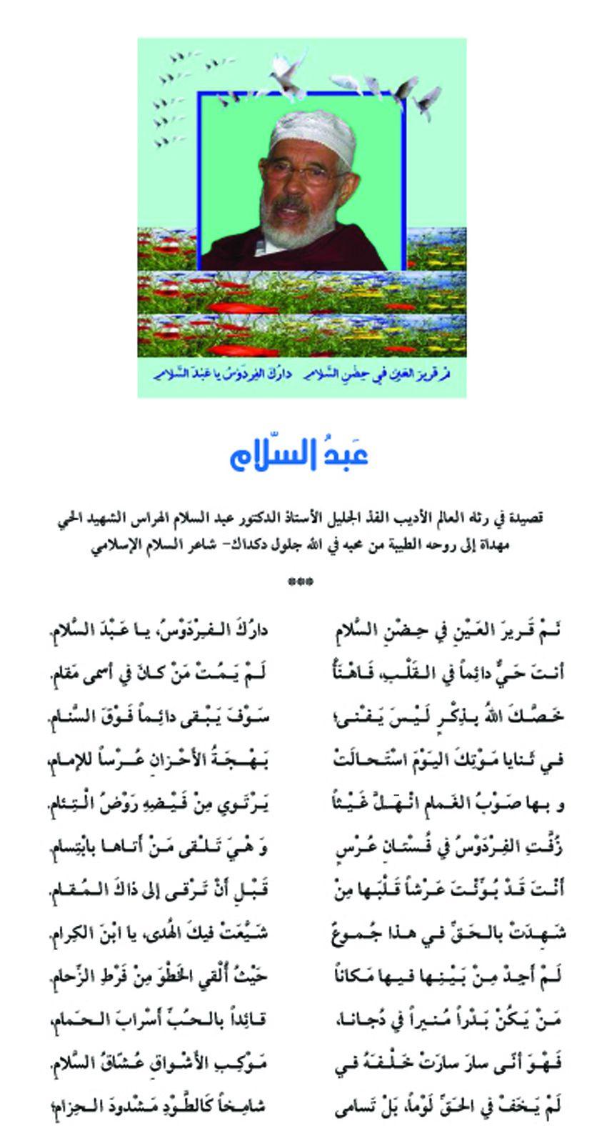 جلول دكداك يرثي الدكتور عبد السلام الهراس