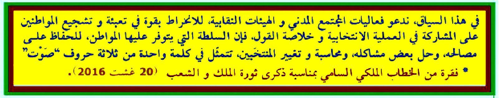 نادي صابون تازا&quot&#x3B; يستجيب لدعوة الملك المواطن &quot&#x3B;