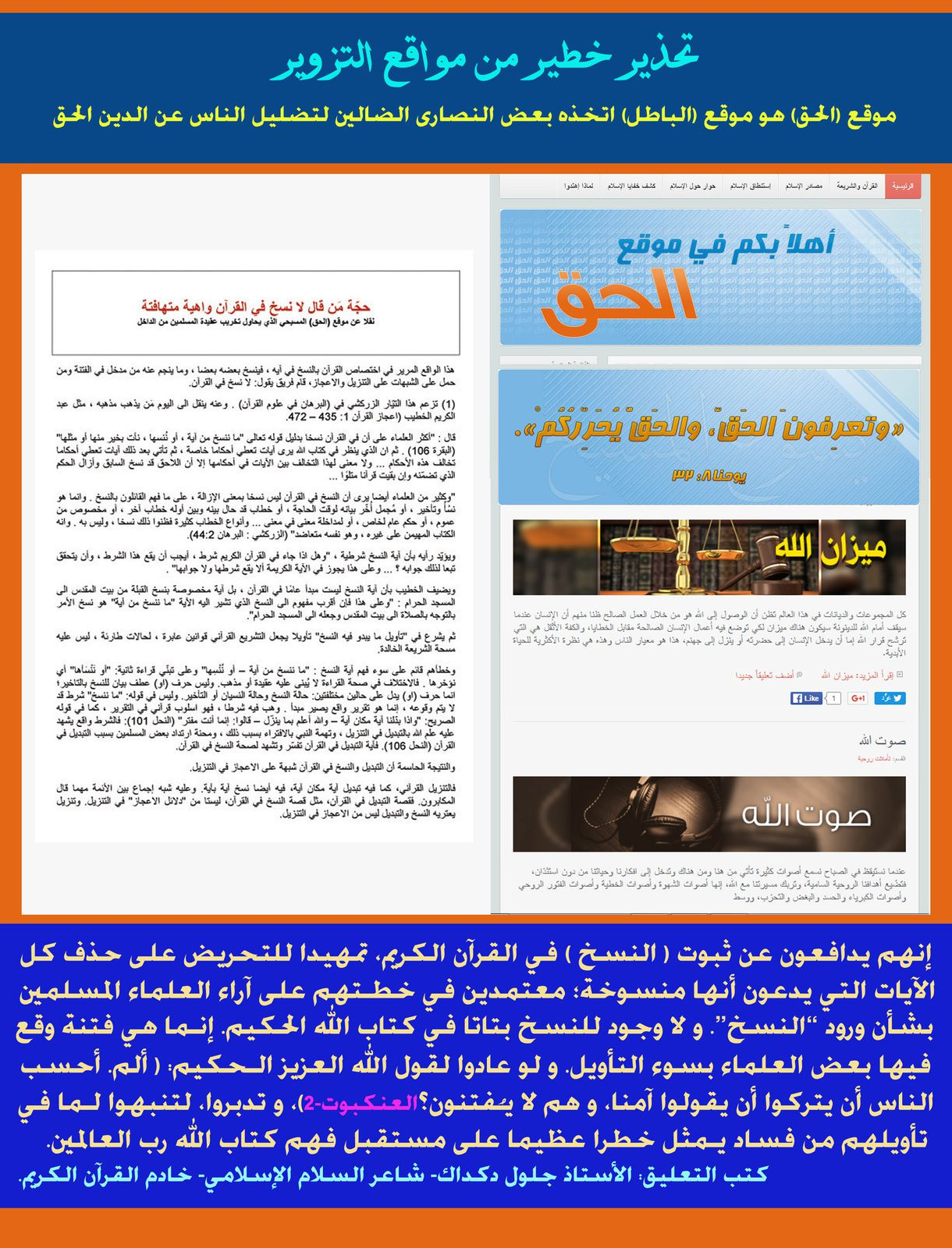 .تحذير خطير من مواقع التزوير : كلا! لا نسخ في القرآن