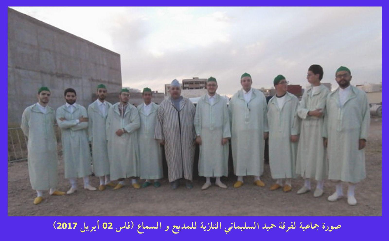 فرقة حميد السليماني للمديح التازية تشارك في سهرة  بفاس