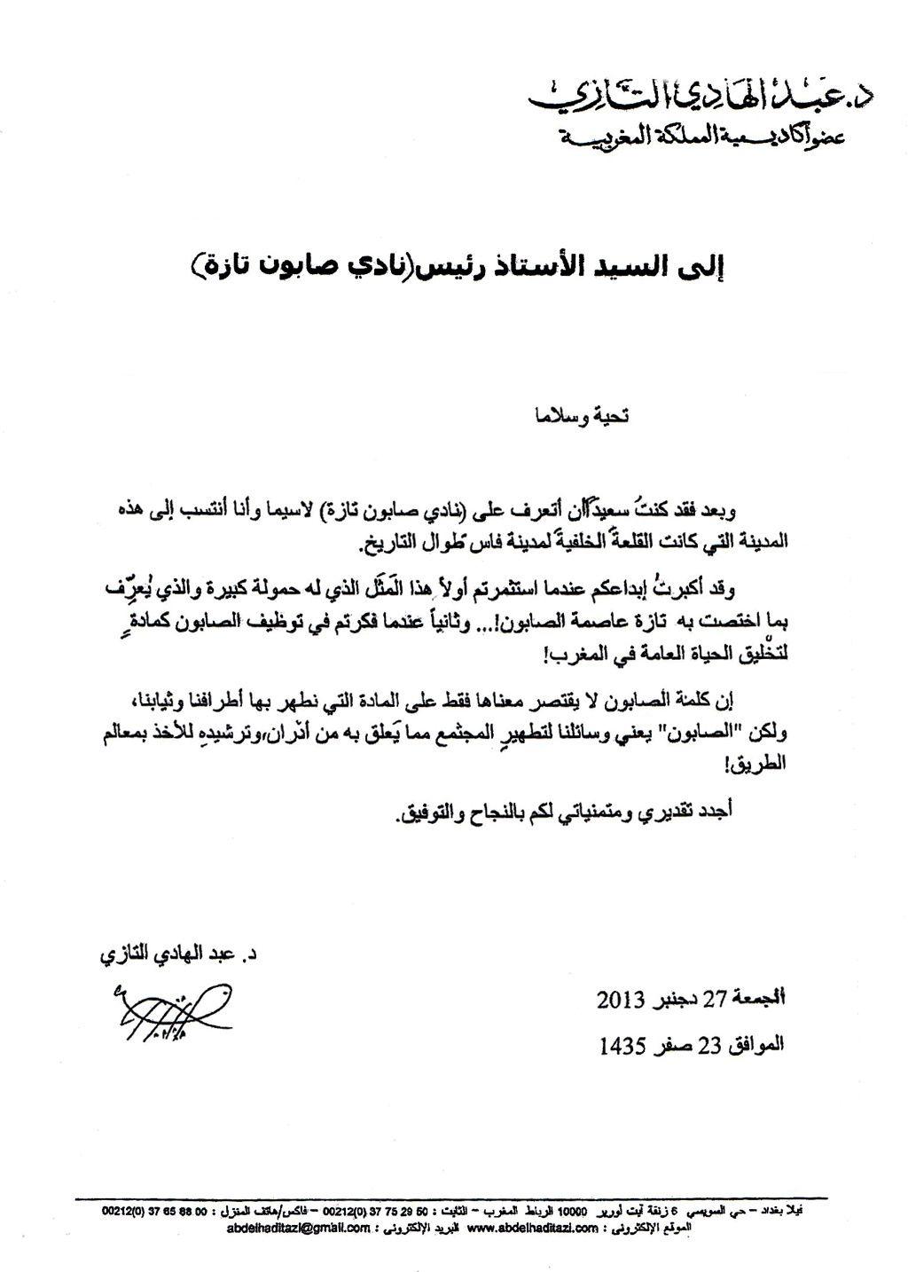 د. عبد الهادي التازي ضيفنا المتميز