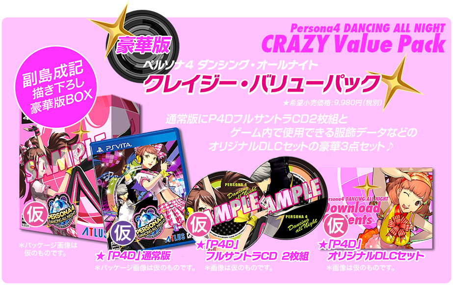 Persona 4 : Dancing All Night s'offre une édition collector