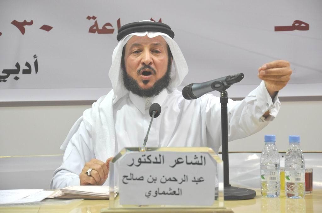 &quot&#x3B;Ô mer&quot&#x3B;, Le grand poète saoudien Al-Achmaoui