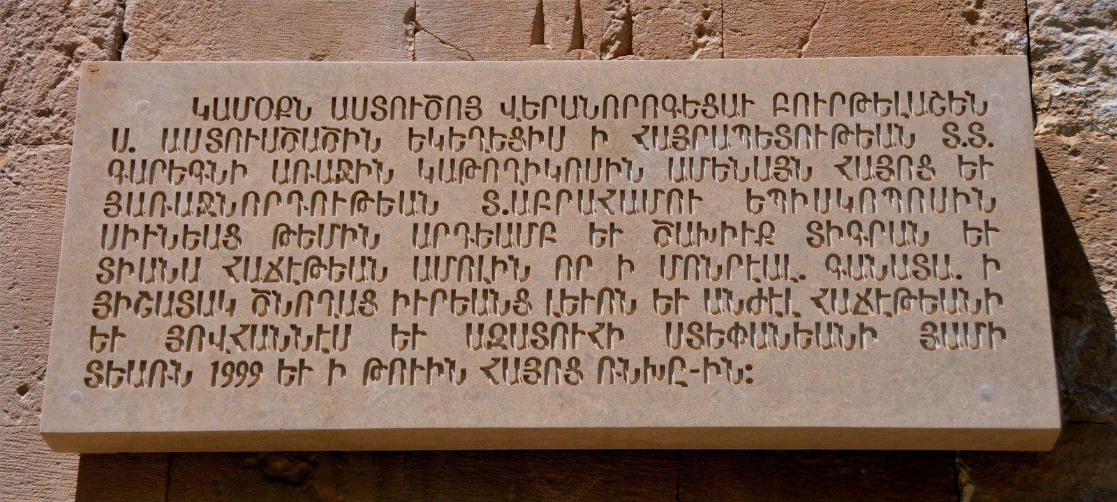 Ce texte en arménien ancien évoque le nom des donateurs, le nom de leurs parents et du Patriarche en place à l'époque de la reconstruction du monastère.