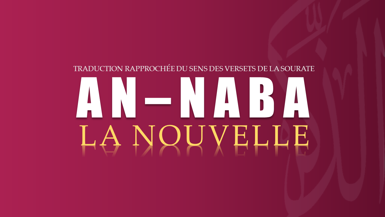 Tr. Sourate 78 : LA NOUVELLE (AN-NABA)