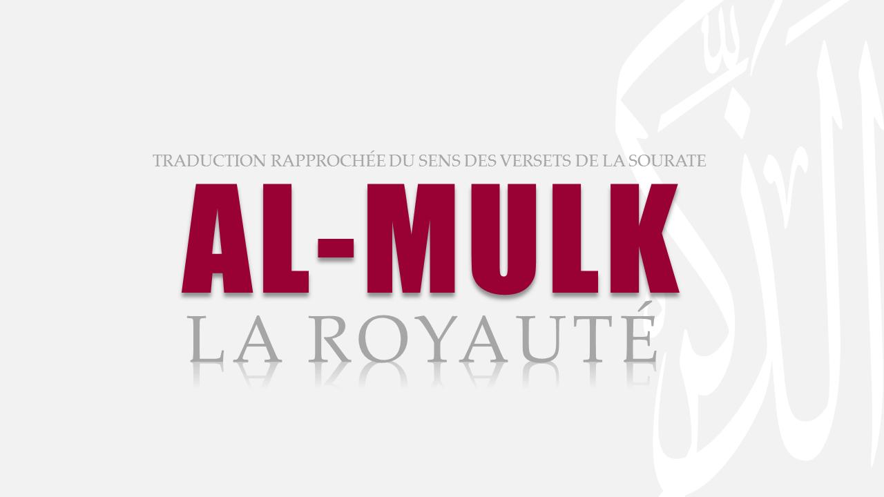 Tr. Sourate 67 : LA ROYAUTÉ (AL-MULK)