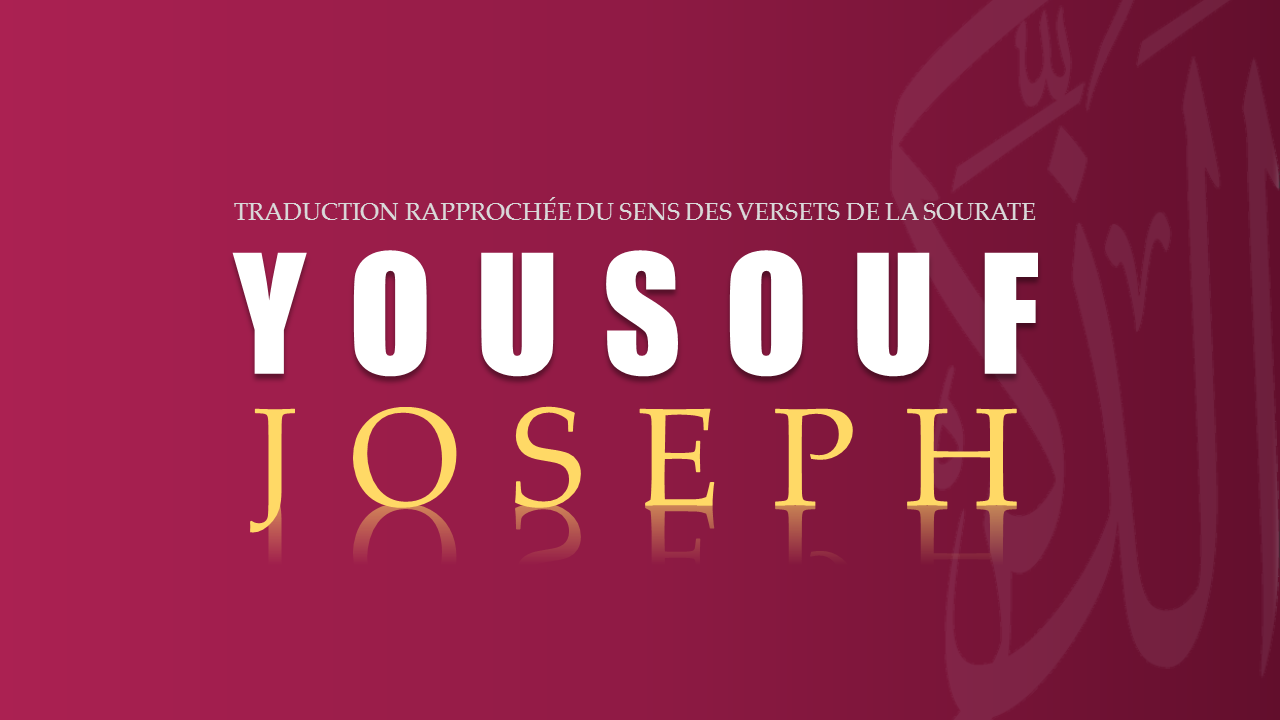 Tr. Sourate 12 : JOSEPH (YOUSOUF)